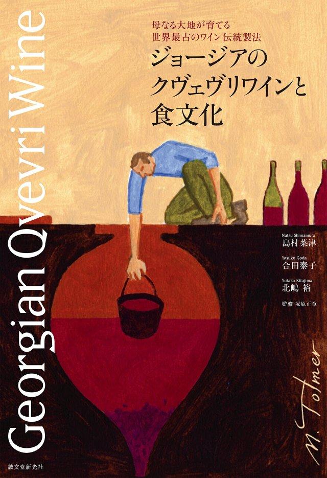 【書籍】ジョージアのクヴェヴリワインと食文化~母なる大地が育てる世界最古のワイン伝統製法