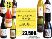 【送料無料】ナチュラルワイン頒布会 2020秋冬コース(ワイン計9本)【10月/11月/12月お届け】