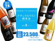 【送料無料】ナチュラルワイン頒布会 2020夏コース(ワイン計9本)【7月/8月/9月お届け】