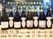【11/28(土)】 ドメーヌ・シャソルネイ&フレデリック・コサール2018 有料試飲会