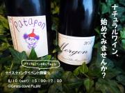 【8/10(土)】テイスティングイベント「ナチュラルワインはじめてみませんか?」