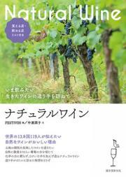 【書籍】『ナチュラルワイン いま飲みたい生きたワインの造り手を訪ねて』 文 中濱潤子