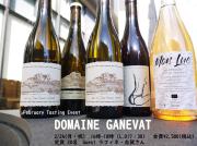 【2020/2/24(祝)】有料試飲会『ガヌヴァのワインを愉しむ』