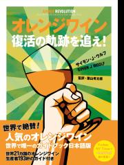【書籍】オレンジワイン 復活の追跡を追え!