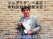 【2019/11/3(日)】生産者来店!マルク・テンペ有料試飲会