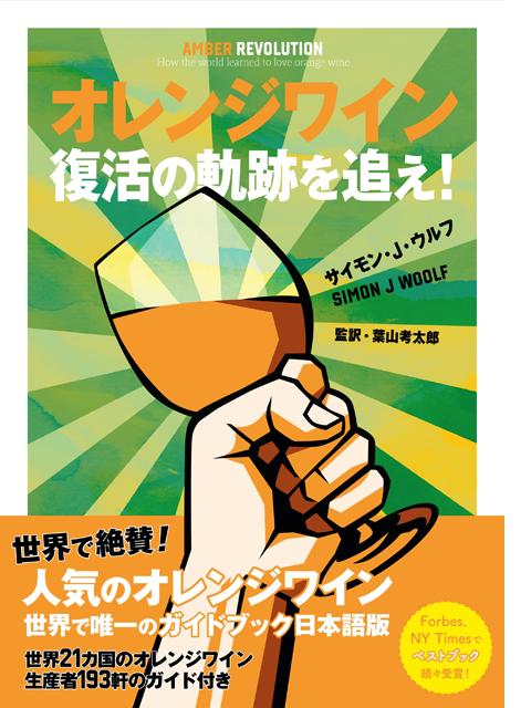 【書籍】オレンジワイン 復活の軌跡を追え!