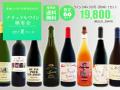 【送料無料】ナチュラルワイン頒布会 2017夏コース(ワイン計9本)【7月/8月/9月お届け】