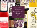 【送料無料】ナチュラルワイン頒布会 2017冬コース(ワイン計9本)【10月/11月/12月お届け】