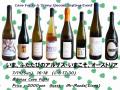 【7/14(日)】有料試飲会「今再びのアルザス&今こそオーストリア」