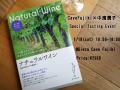 【2020/1/18(土)】有料試飲会 Ginza cave FUJIKI×中濱潤子 『本で旅するナチュラルワイン』