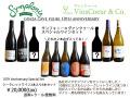 [お得なワインセット]カーヴ・フジキ10周年記念スペシャルセットVer.2(サンフォニー&ヴァンクゥールのワイン6本入り)