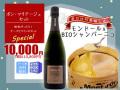 【チーズ&シャンパンセット】フジキセレクト モンドール&BIOシャンパーニュセット<クール便送料無料!ギフトボックス入り>