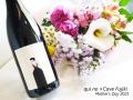 [母の日限定]qui no ×Cave Fujiki ワインとブーケセット ラ・プランチュルーズ 2016