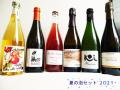 [ワインセット][送料&クール便無料]夏に飲みたい泡セット(6本入り)<数量限定>