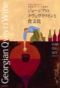 【書籍】ジョージアのクヴェヴリワインと食文化〜母なる大地が育てる世界最古のワイン伝統製法