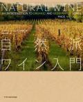 【書籍】自然派ワイン入門 (原題; NATURAL WINE)