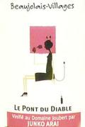 【予約商品】【2019nouveau】[赤]ドメーヌ・ジョヴェール(新井順子)/ボージョレ・ヴィラージュ・ヌーヴォー ル・ポン・デュ・ディアーブル・ヴィニフィエ・パー・ジュンコ 2019