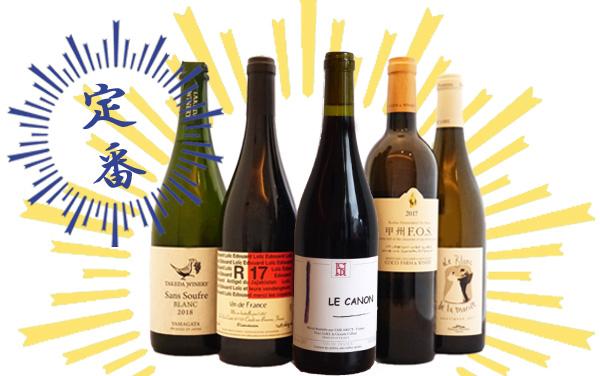 <ワインセット>フジキの定番2019(ワイン5本入り)