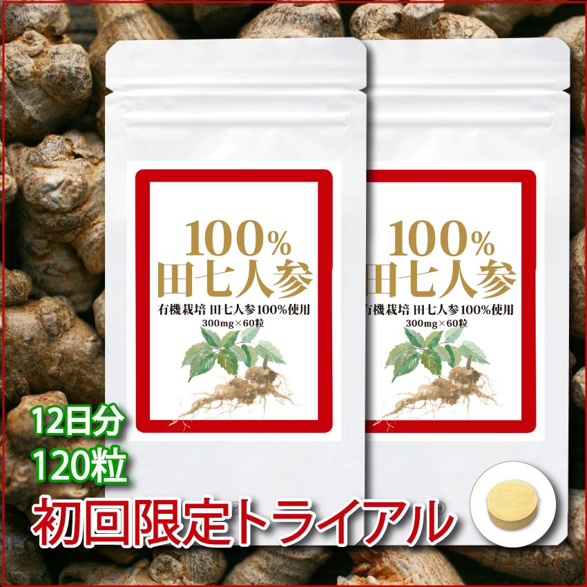 100%田七人参_60粒2袋(120粒)