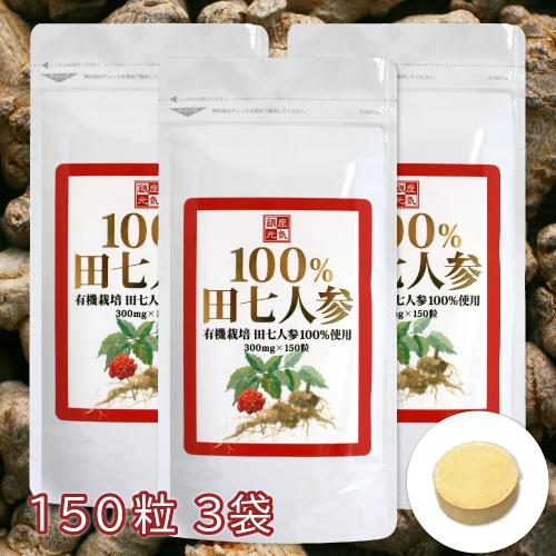 定期購入 100%田七人参150粒×3袋