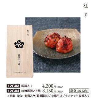南高梅 江(桐箱入)