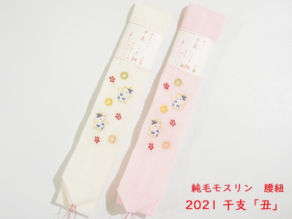 腰紐2021丑-1