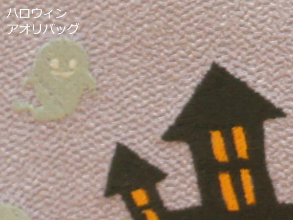 ハロウィンバッグ3-02