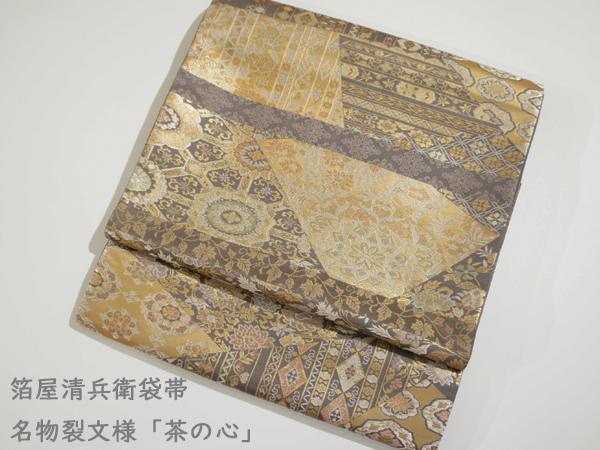 袋帯5-1