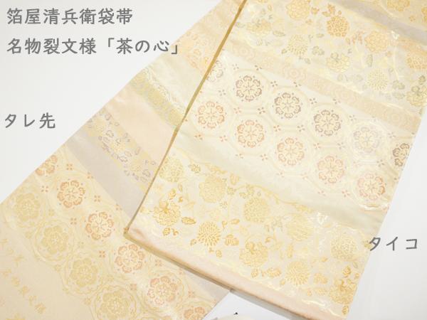 袋帯5-11