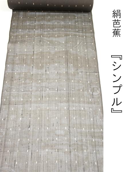 絹芭蕉 シンプル1