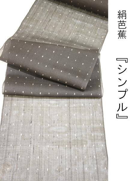 絹芭蕉 シンプル2