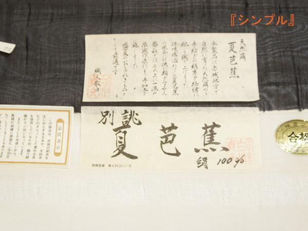 絹芭蕉 シンプル5