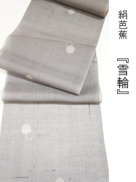 絹芭蕉 雪輪2