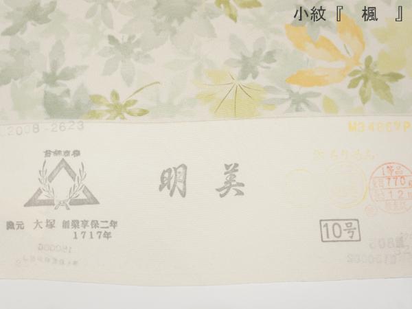 小紋01-04