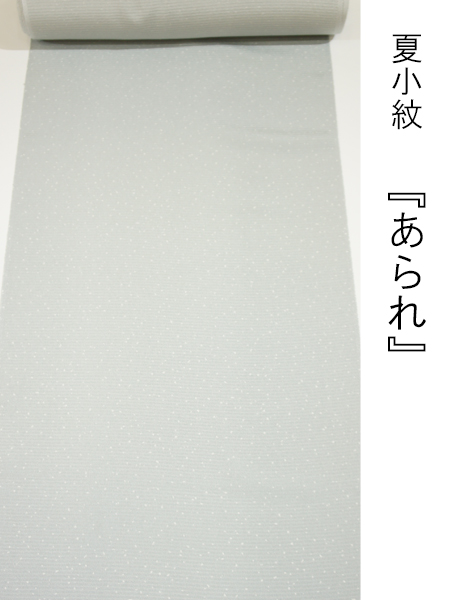 夏小紋 あられ1