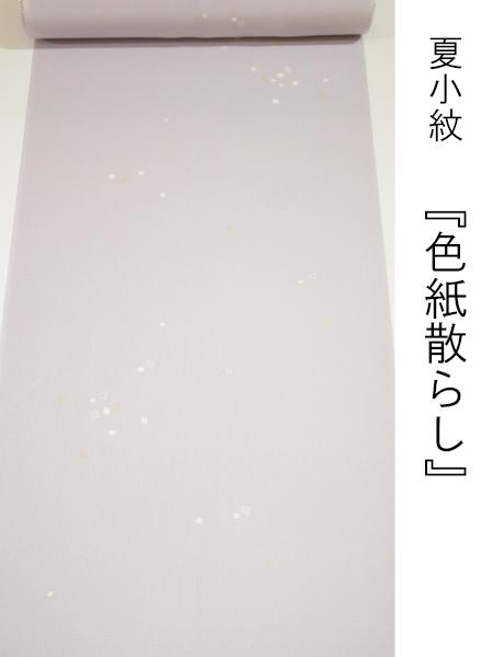 夏小紋 色紙散らし1