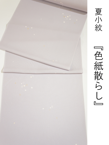 夏小紋 色紙散らし2