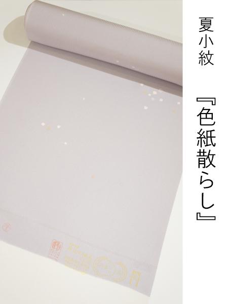 夏小紋 色紙散らし3