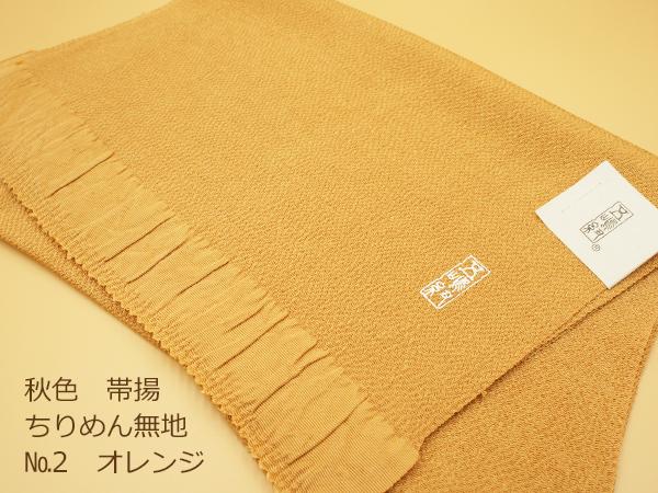 帯揚秋-03