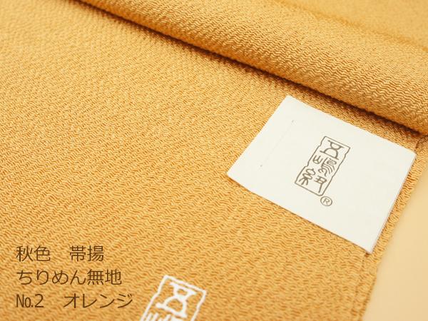 帯揚秋-04