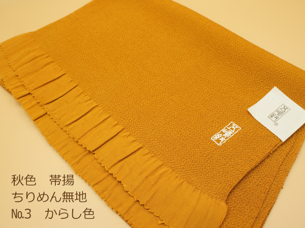 帯揚秋-05