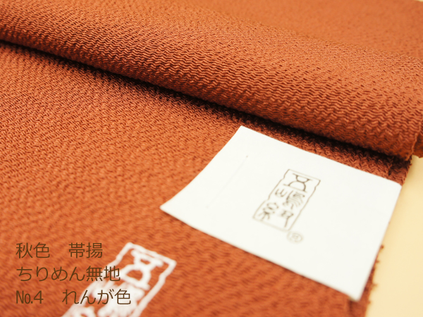 帯揚秋-08