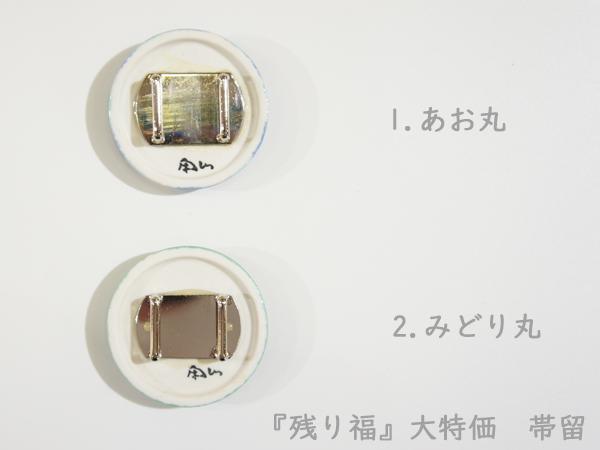帯留16502-2
