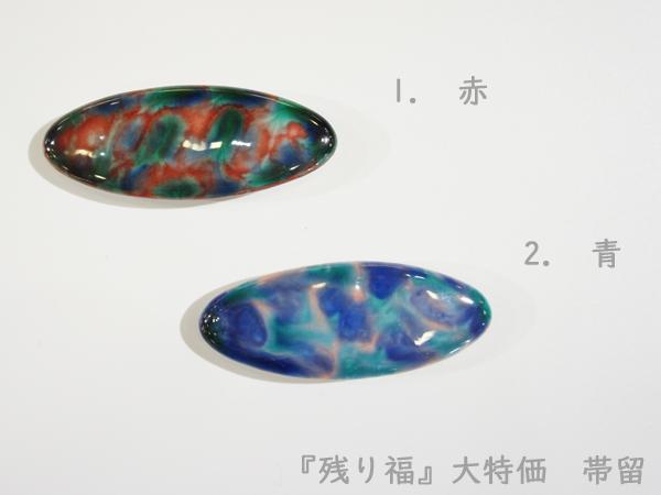 帯留16503-1