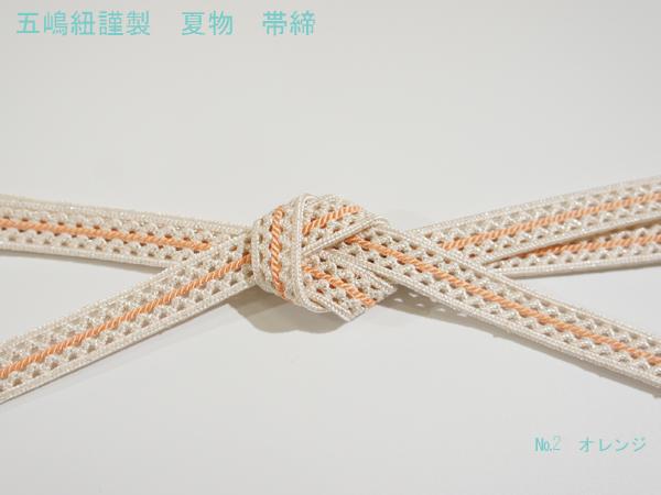 帯締夏05-03