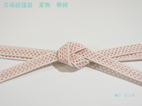 帯締夏05-04