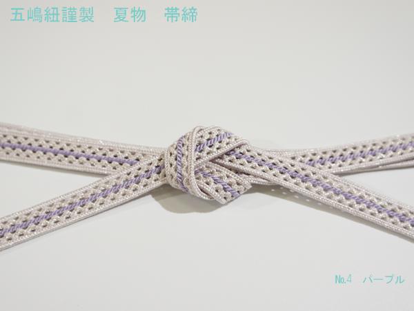 帯締夏05-05