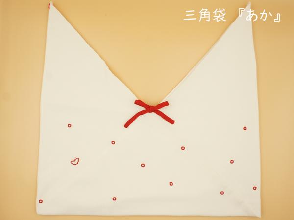 三角あか101-3