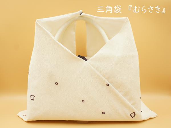 三角袋102-4
