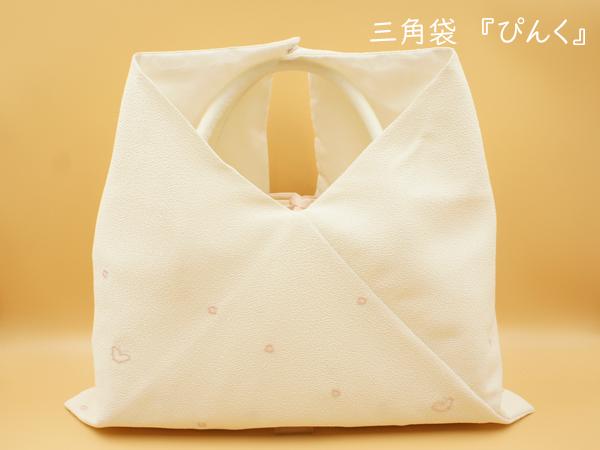 三角袋103-4